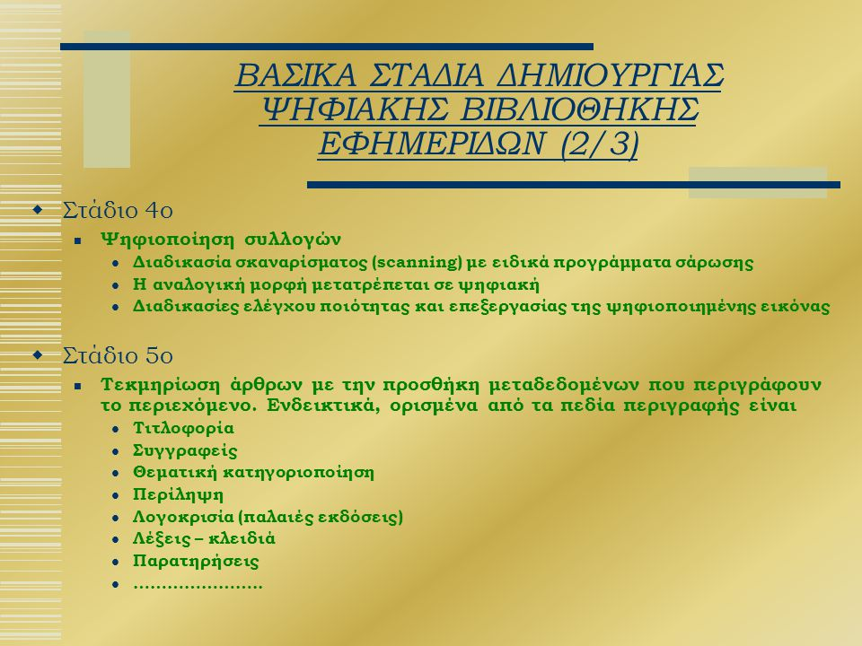 ΒΑΣΙΚΑ ΣΤΑΔΙΑ ΔΗΜΙΟΥΡΓΙΑΣ ΨΗΦΙΑΚΗΣ ΒΙΒΛΙΟΘΗΚΗΣ ΕΦΗΜΕΡΙΔΩΝ (2/3)  Στάδιο 4ο Ψηφιοποίηση συλλογών Διαδικασία σκαναρίσματος (scanning) με ειδικά προγράμ