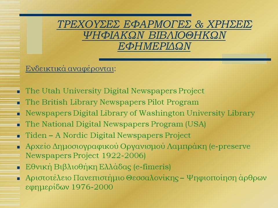 ΤΡΕΧΟΥΣΕΣ ΕΦΑΡΜΟΓΕΣ & ΧΡΗΣΕΙΣ ΨΗΦΙΑΚΩΝ ΒΙΒΛΙΟΘΗΚΩΝ ΕΦΗΜΕΡΙΔΩΝ Ενδεικτικά αναφέρονται: The Utah University Digital Newspapers Project The British Libra
