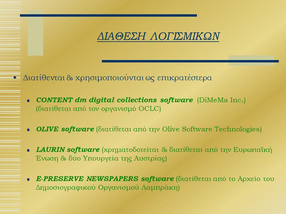 ΔΙΑΘΕΣΗ ΛΟΓΙΣΜΙΚΩΝ  Διατίθενται & χρησιμοποιούνται ως επικρατέστερα CONTENT dm digital collections software (DiMeMa Inc.) (διατίθεται από τον οργανισ