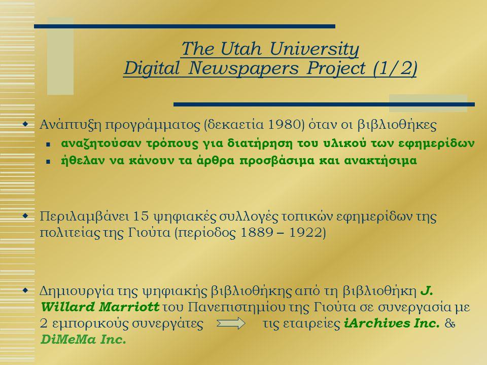 The Utah University Digital Newspapers Project (1/2)  Ανάπτυξη προγράμματος (δεκαετία 1980) όταν οι βιβλιοθήκες αναζητούσαν τρόπους για διατήρηση του