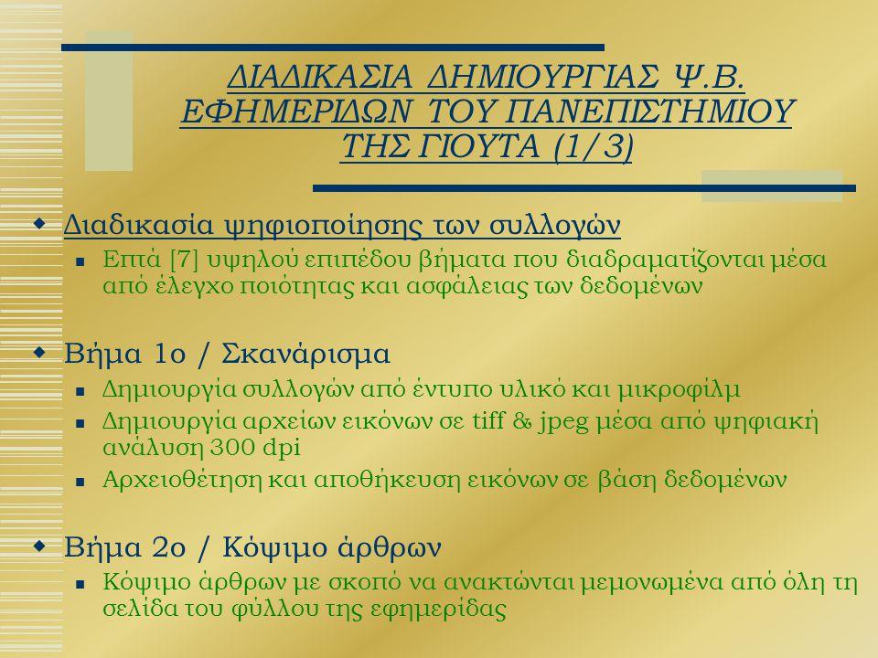 ΔΙΑΔΙΚΑΣΙΑ ΔΗΜΙΟΥΡΓΙΑΣ Ψ.Β. ΕΦΗΜΕΡΙΔΩΝ ΤΟΥ ΠΑΝΕΠΙΣΤΗΜΙΟΥ ΤΗΣ ΓΙΟΥΤΑ (1/3)  Διαδικασία ψηφιοποίησης των συλλογών Επτά [7] υψηλού επιπέδου βήματα που δ