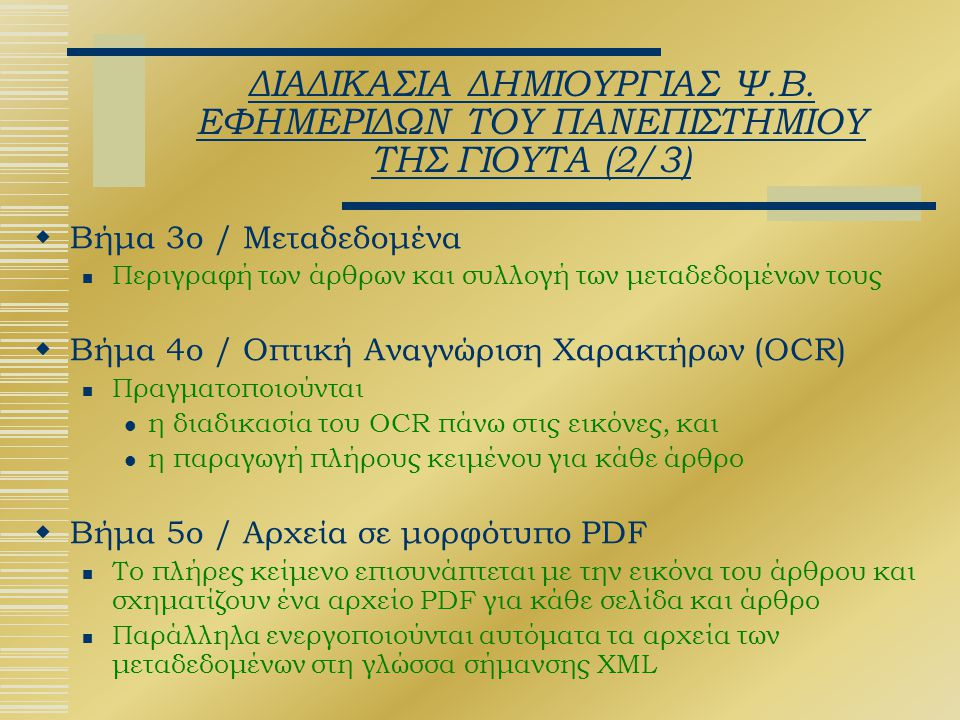 ΔΙΑΔΙΚΑΣΙΑ ΔΗΜΙΟΥΡΓΙΑΣ Ψ.Β. ΕΦΗΜΕΡΙΔΩΝ ΤΟΥ ΠΑΝΕΠΙΣΤΗΜΙΟΥ ΤΗΣ ΓΙΟΥΤΑ (2/3)  Βήμα 3ο / Μεταδεδομένα Περιγραφή των άρθρων και συλλογή των μεταδεδομένων