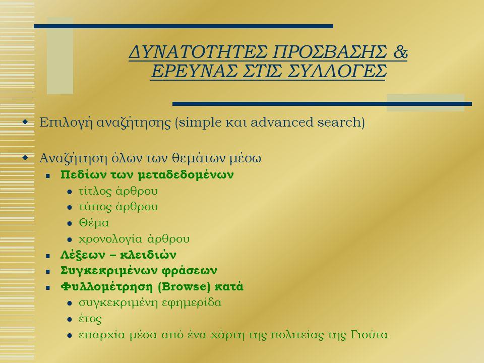 ΔΥΝΑΤΟΤΗΤΕΣ ΠΡΟΣΒΑΣΗΣ & ΕΡΕΥΝΑΣ ΣΤΙΣ ΣΥΛΛΟΓΕΣ  Επιλογή αναζήτησης (simple και advanced search)  Αναζήτηση όλων των θεμάτων μέσω Πεδίων των μεταδεδομ
