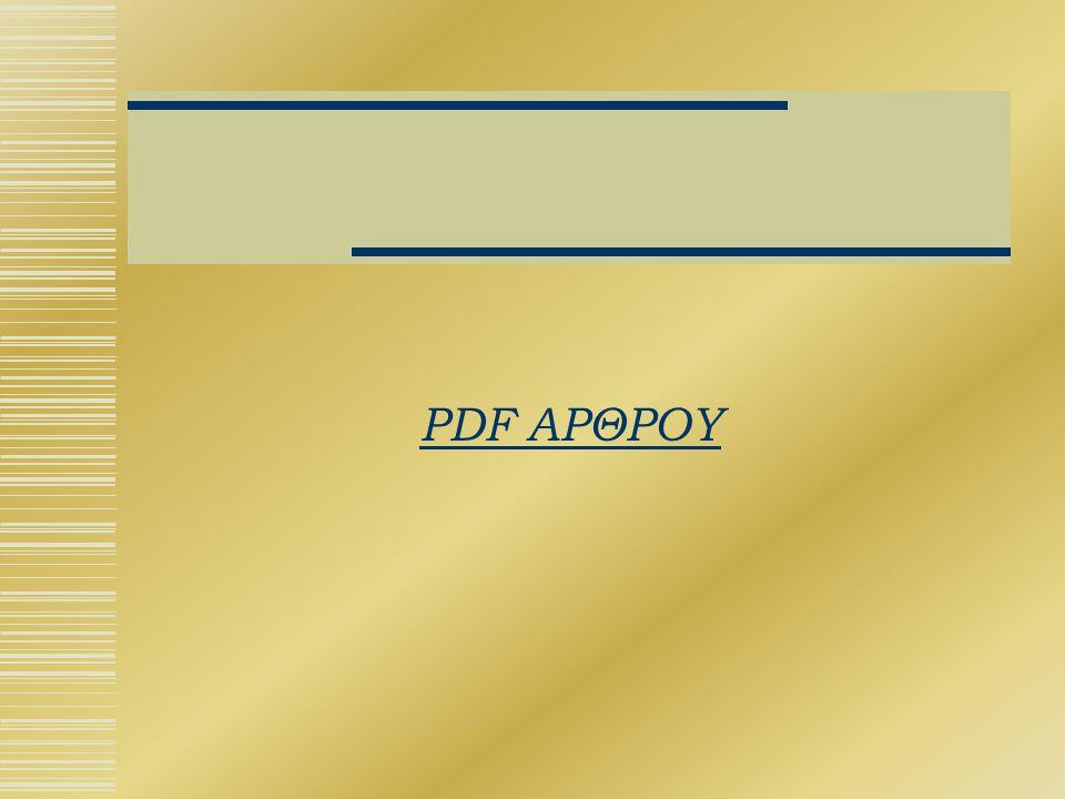 PDF ΑΡΘΡΟΥ