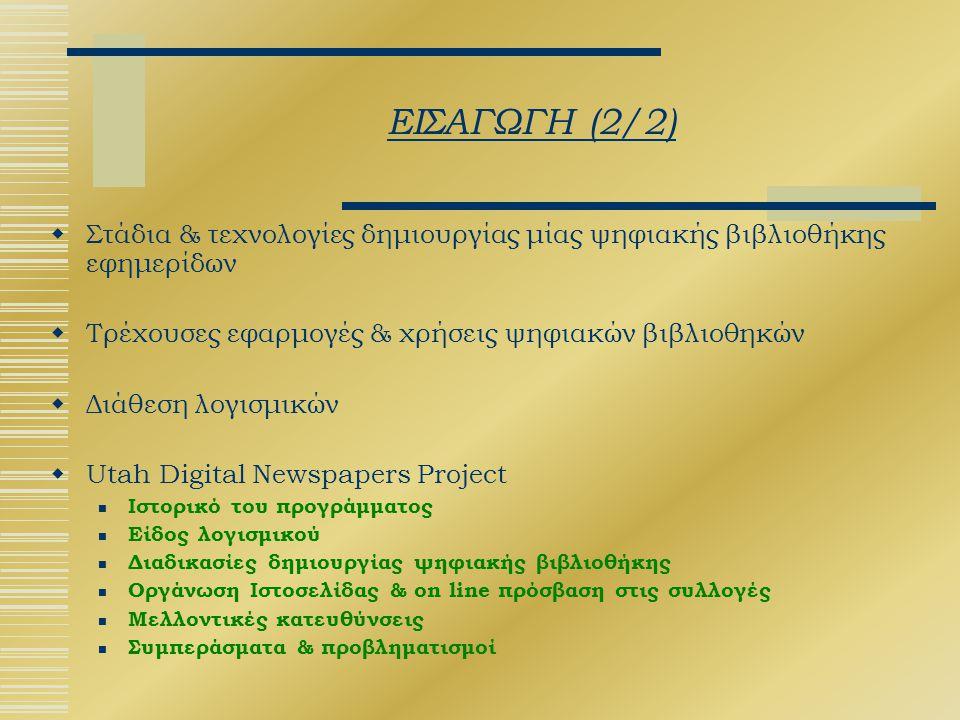 ΕΙΣΑΓΩΓΗ (2/2)  Στάδια & τεχνολογίες δημιουργίας μίας ψηφιακής βιβλιοθήκης εφημερίδων  Τρέχουσες εφαρμογές & χρήσεις ψηφιακών βιβλιοθηκών  Διάθεση