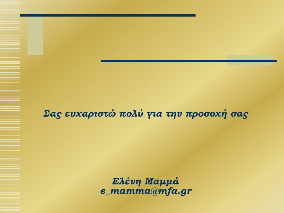 Σας ευχαριστώ πολύ για την προσοχή σας Ελένη Μαμμά e_mamma@mfa.gr