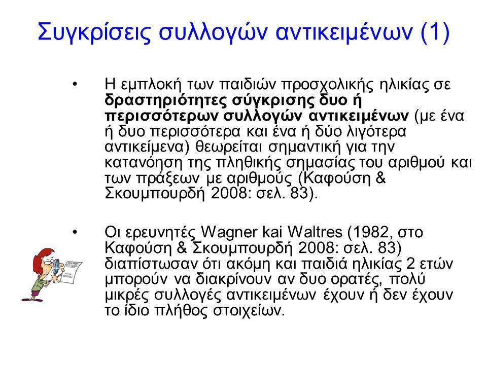 Συγκρίσεις συλλογών αντικειμένων (1) Η εμπλοκή των παιδιών προσχολικής ηλικίας σε δραστηριότητες σύγκρισης δυο ή περισσότερων συλλογών αντικειμένων (μ