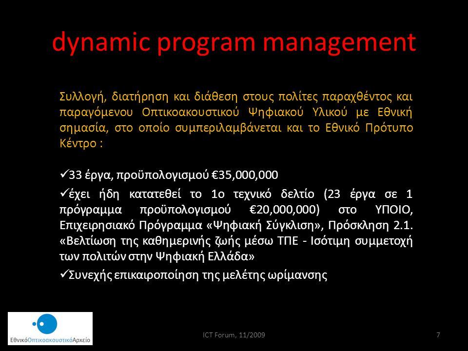 dynamic program management Συλλογή, διατήρηση και διάθεση στους πολίτες παραχθέντος και παραγόμενου Οπτικοακουστικού Ψηφιακού Υλικού με Εθνική σημασία, στο οποίο συμπεριλαμβάνεται και το Εθνικό Πρότυπο Κέντρο : 33 έργα, προϋπολογισμού €35,000,000 έχει ήδη κατατεθεί το 1o τεχνικό δελτίο (23 έργα σε 1 πρόγραμμα προϋπολογισμού €20,000,000) στο ΥΠΟΙΟ, Επιχειρησιακό Πρόγραμμα «Ψηφιακή Σύγκλιση», Πρόσκληση 2.1.