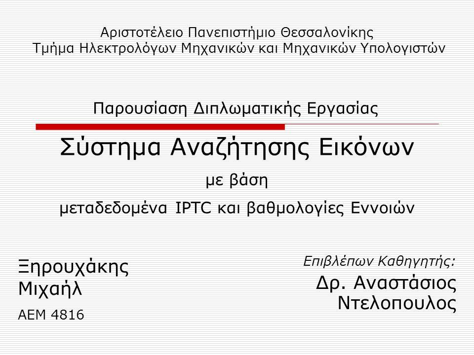 Αριστοτέλειο Πανεπιστήμιο Θεσσαλονίκης Τμήμα Ηλεκτρολόγων Μηχανικών και Μηχανικών Υπολογιστών Επιβλέπων Καθηγητής: Δρ.