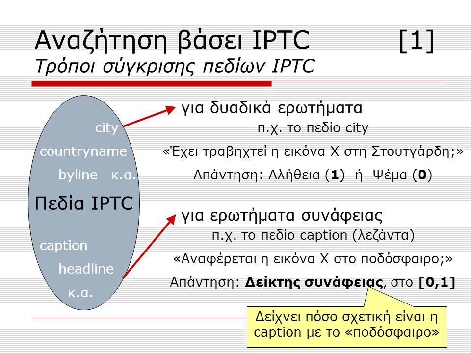 Αναζήτηση βάσει IPTC [1] Τρόποι σύγκρισης πεδίων IPTC για δυαδικά ερωτήματα Πεδία IPTC για ερωτήματα συνάφειας π.χ.