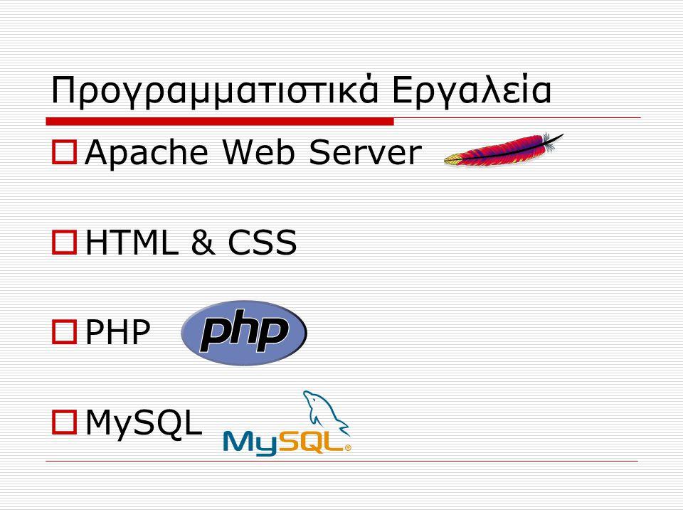 Προγραμματιστικά Εργαλεία  Apache Web Server  HTML & CSS  PHP  MySQL