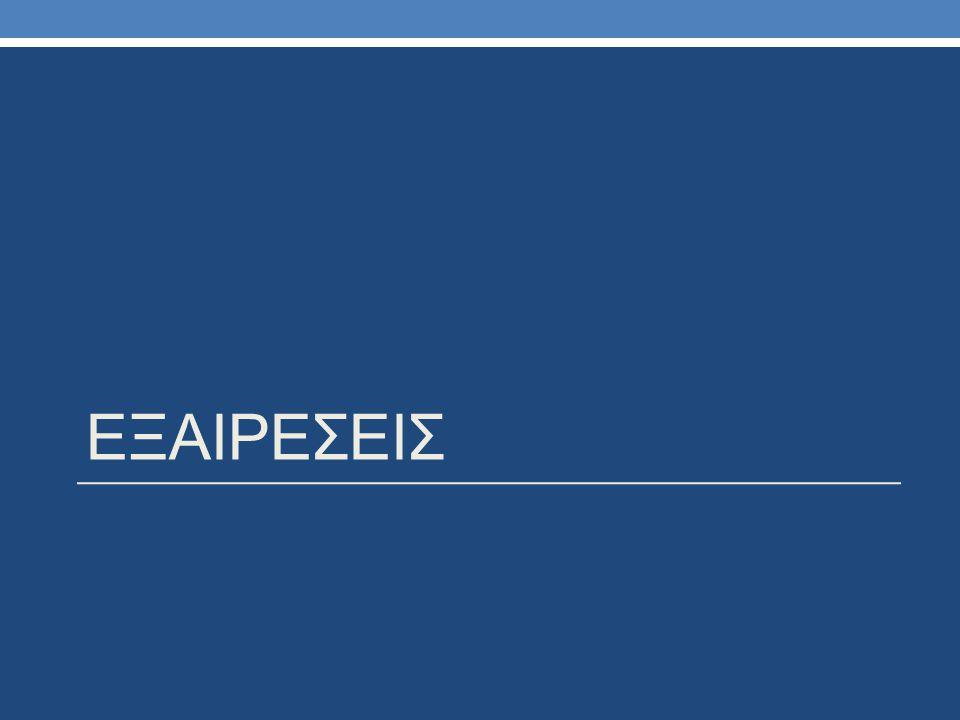 ΕΞΑΙΡΕΣΕΙΣ