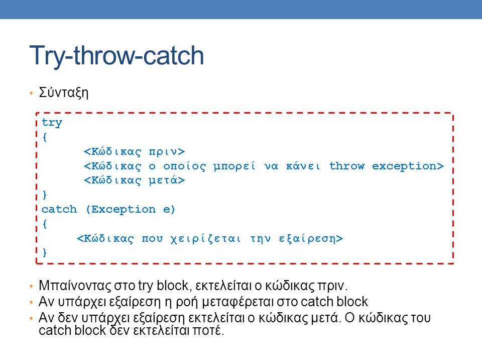 Try-throw-catch Σύνταξη Μπαίνοντας στο try block, εκτελείται ο κώδικας πριν. Αν υπάρχει εξαίρεση η ροή μεταφέρεται στο catch block Αν δεν υπάρχει εξαί