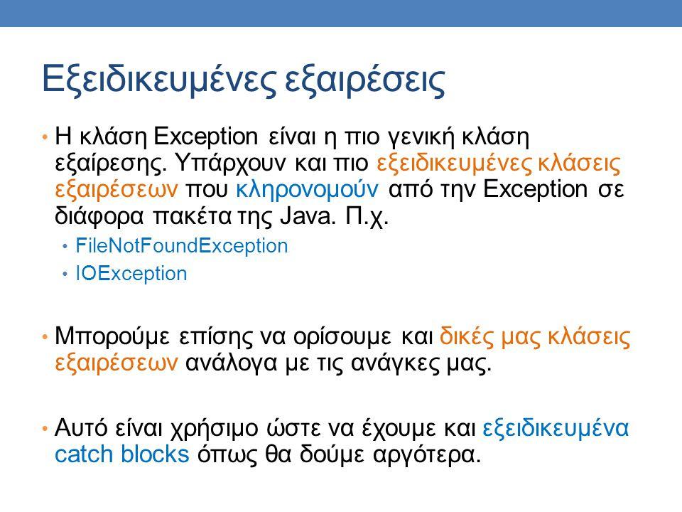 Εξειδικευμένες εξαιρέσεις Η κλάση Exception είναι η πιο γενική κλάση εξαίρεσης. Υπάρχουν και πιο εξειδικευμένες κλάσεις εξαιρέσεων που κληρονομούν από