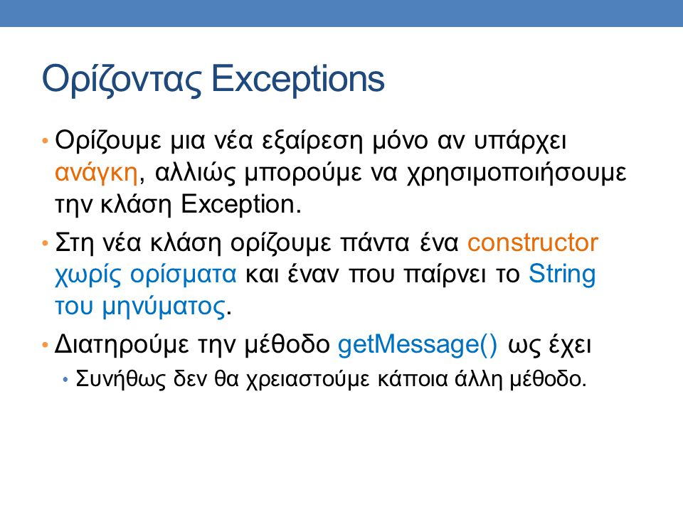 Ορίζοντας Exceptions Ορίζουμε μια νέα εξαίρεση μόνο αν υπάρχει ανάγκη, αλλιώς μπορούμε να χρησιμοποιήσουμε την κλάση Exception. Στη νέα κλάση ορίζουμε