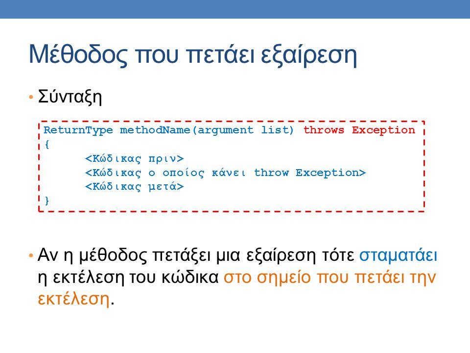 Μέθοδος που πετάει εξαίρεση Σύνταξη Αν η μέθοδος πετάξει μια εξαίρεση τότε σταματάει η εκτέλεση του κώδικα στο σημείο που πετάει την εκτέλεση.