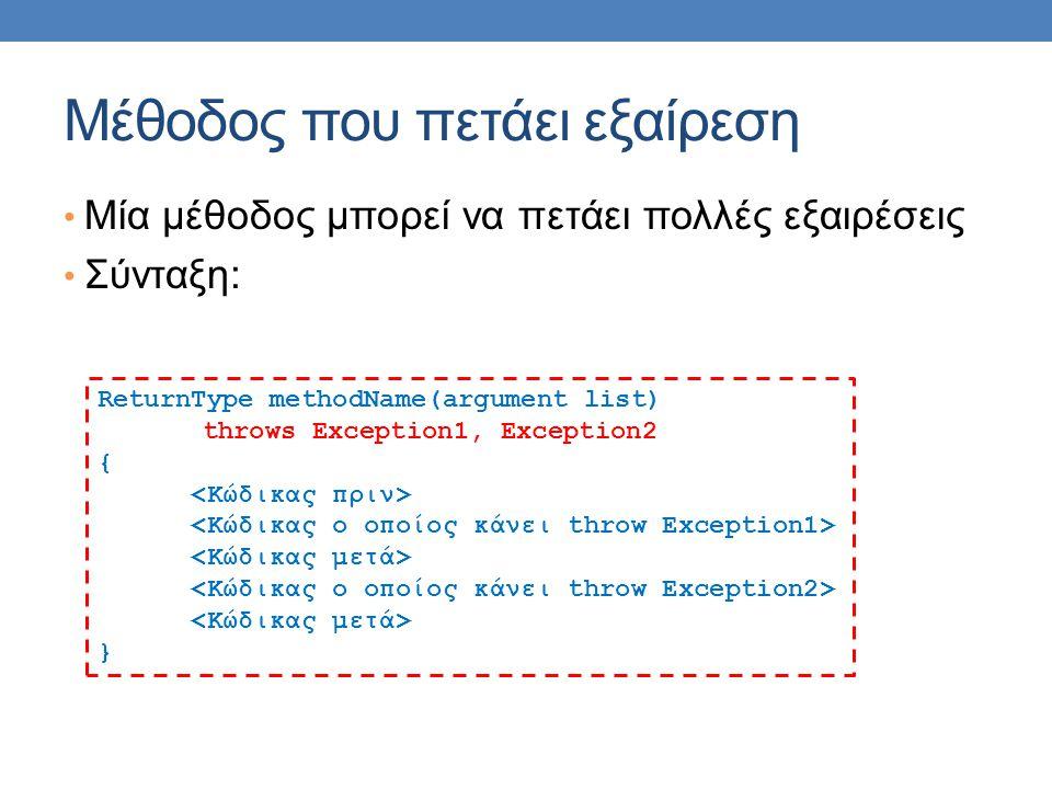 Μέθοδος που πετάει εξαίρεση Μία μέθοδος μπορεί να πετάει πολλές εξαιρέσεις Σύνταξη: ReturnType methodName(argument list) throws Exception1, Exception2 { }