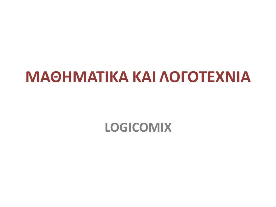 ΜΑΘΗΜΑΤΙΚΑ ΚΑΙ ΛΟΓΟΤΕΧΝΙΑ LOGICOMIX