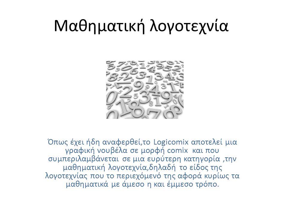 Μαθηματική λογοτεχνία Όπως έχει ήδη αναφερθεί,το Logicomix αποτελεί μια γραφική νουβέλα σε μορφή comix και που συμπεριλαμβάνεται σε μια ευρύτερη κατηγ