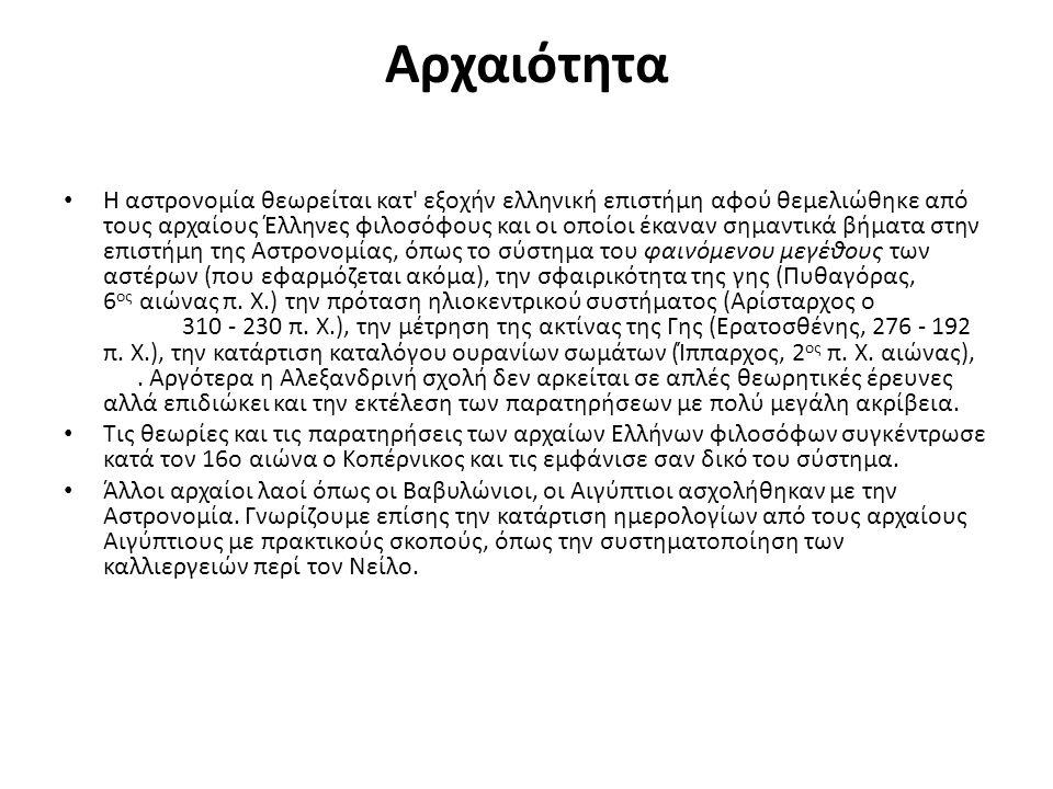 Αρχαιότητα Η αστρονομία θεωρείται κατ' εξοχήν ελληνική επιστήμη αφού θεμελιώθηκε από τους αρχαίους Έλληνες φιλοσόφους και οι οποίοι έκαναν σημαντικά β