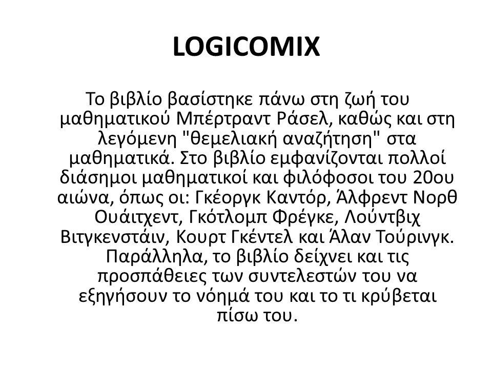 LOGICOMIX Το βιβλίο βασίστηκε πάνω στη ζωή του μαθηματικού Μπέρτραντ Ράσελ, καθώς και στη λεγόμενη