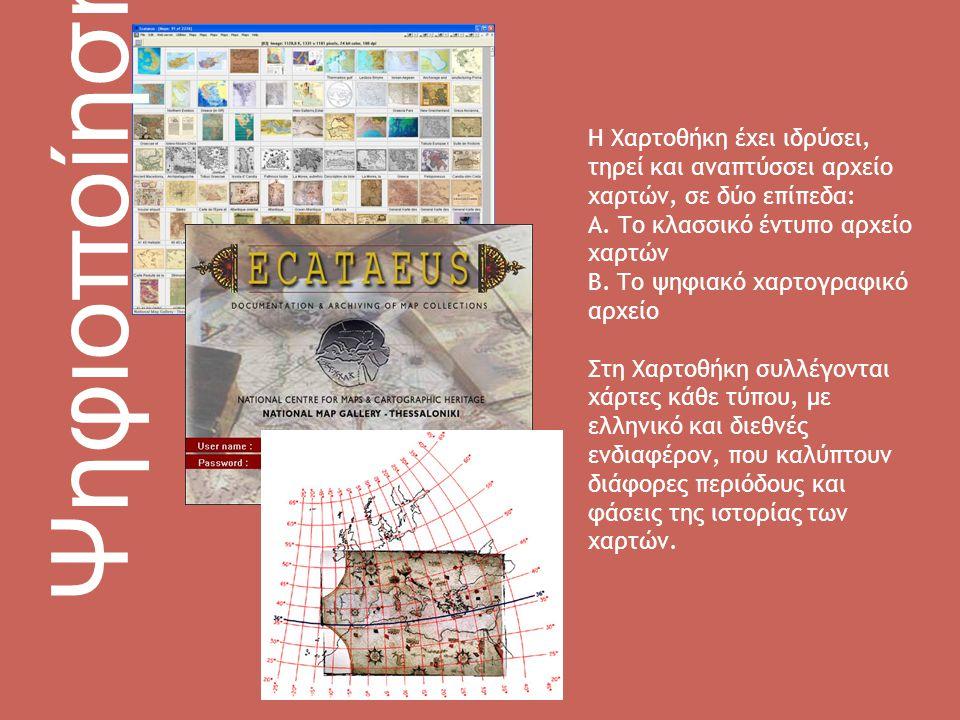 Ψηφιοποίηση Η Χαρτοθήκη έχει ιδρύσει, τηρεί και αναπτύσσει αρχείο χαρτών, σε δύο επίπεδα: Α.