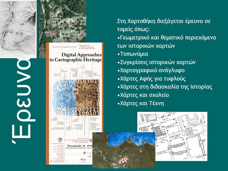 Στη Χαρτοθήκη διεξάγεται έρευνα σε τομείς όπως: Γεωμετρικό και θεματικό περιεχόμενο των ιστορικών χαρτών Τοπωνύμια Συγκρίσεις ιστορικών χαρτών Χαρτογραφικό ανάγλυφο Χάρτες Αφής για τυφλούς Χάρτες στη διδασκαλία της Ιστορίας Χάρτες και σχολείο Χάρτες και Τέχνη Έρευνα