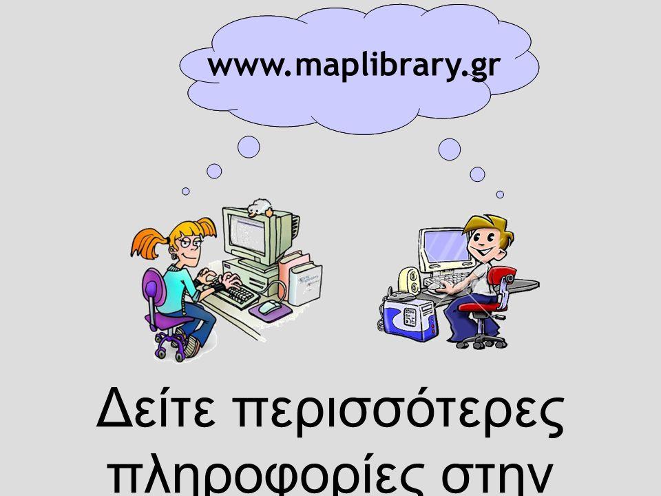 Δείτε περισσότερες πληροφορίες στην ιστοσελίδα μας! powerpoint! www.maplibrary.gr