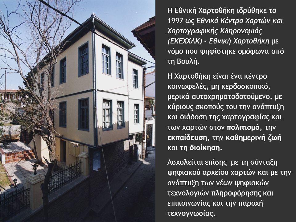 Η Εθνική Χαρτοθήκη ιδρύθηκε το 1997 ως Εθνικό Κέντρο Χαρτών και Χαρτογραφικής Κληρονομιάς (ΕΚΕΧΧΑΚ) - Εθνική Χαρτοθήκη με νόμο που ψηφίστηκε ομόφωνα από τη Βουλή.