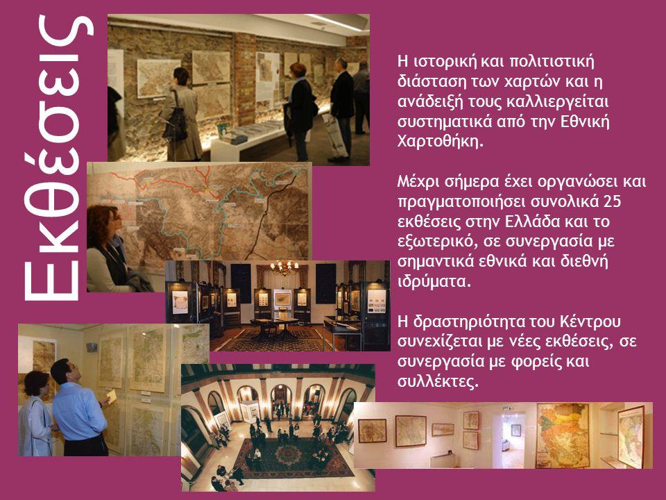 Η ιστορική και πολιτιστική διάσταση των χαρτών και η ανάδειξή τους καλλιεργείται συστηματικά από την Εθνική Χαρτοθήκη.