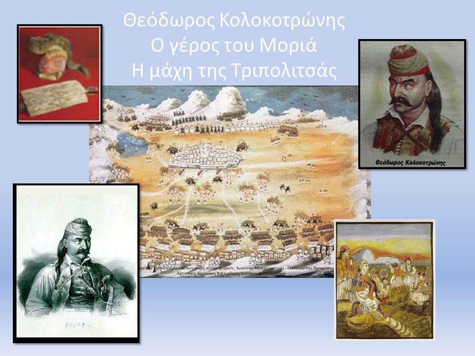 Στρ. (35-74) Η πολιορκία της Τριπολιτσάς κι ο αφανισμός των Τούρκων.