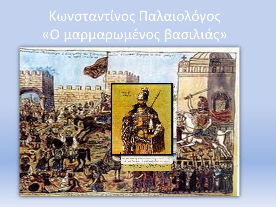 Κωνσταντίνος Παλαιολόγος «Ο μαρμαρωμένος βασιλιάς»