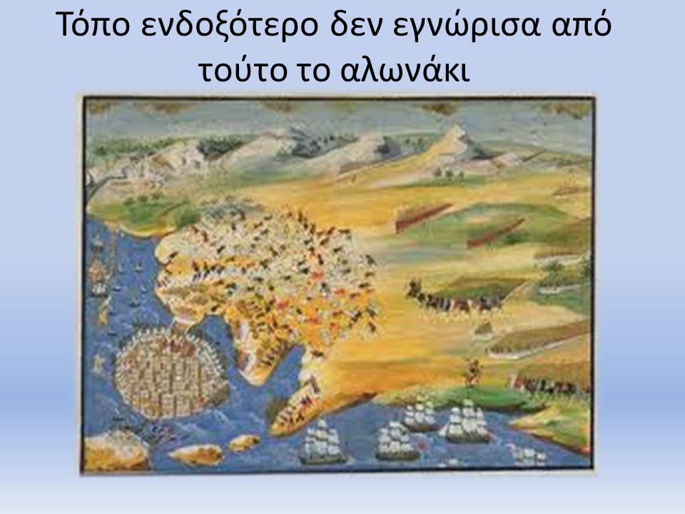 Στρ. (88-122) Η πρώτη πολιορκία του Μεσολογγιού ανήμερα των Χριστουγέννων, όπου Θρησκεία κι Ελευθερία με ιδιαίτερο ψυχικό δεσμό ενώνονται στον ιερό σκ