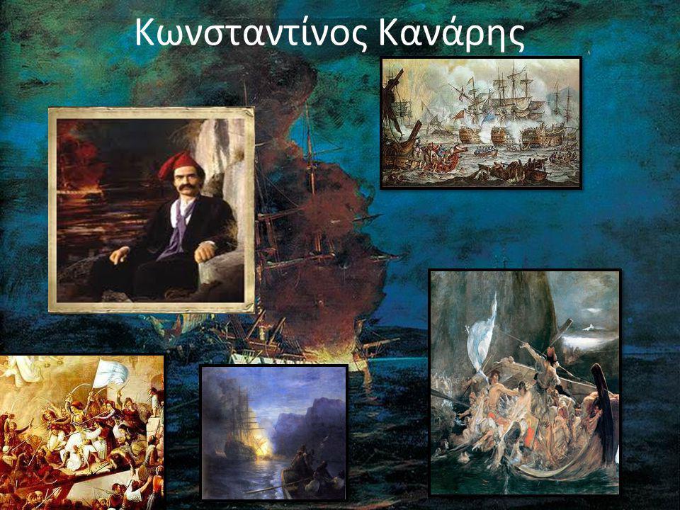 Στρ.( 123-138) Τα κατορθώματα των Ελλήνων στη θάλασσα κι η πυρπόληση της τούρκικης ναυαρχίδας.(1822) Ο απαγχονισμός του Πατριάρχη Γρηγορίου του Ε΄.