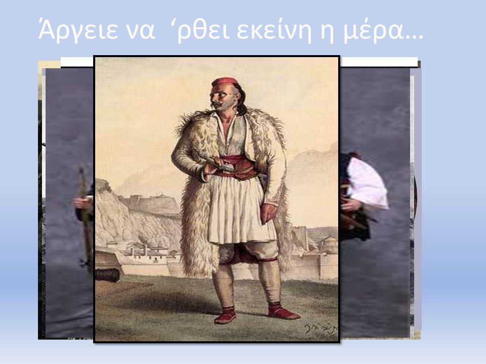 Σ Στροφές (1-16) Χαιρετισμός προς την ελευθερία που ανασταίνεται από τα ιερά κόκκαλα των Ελλήνων.