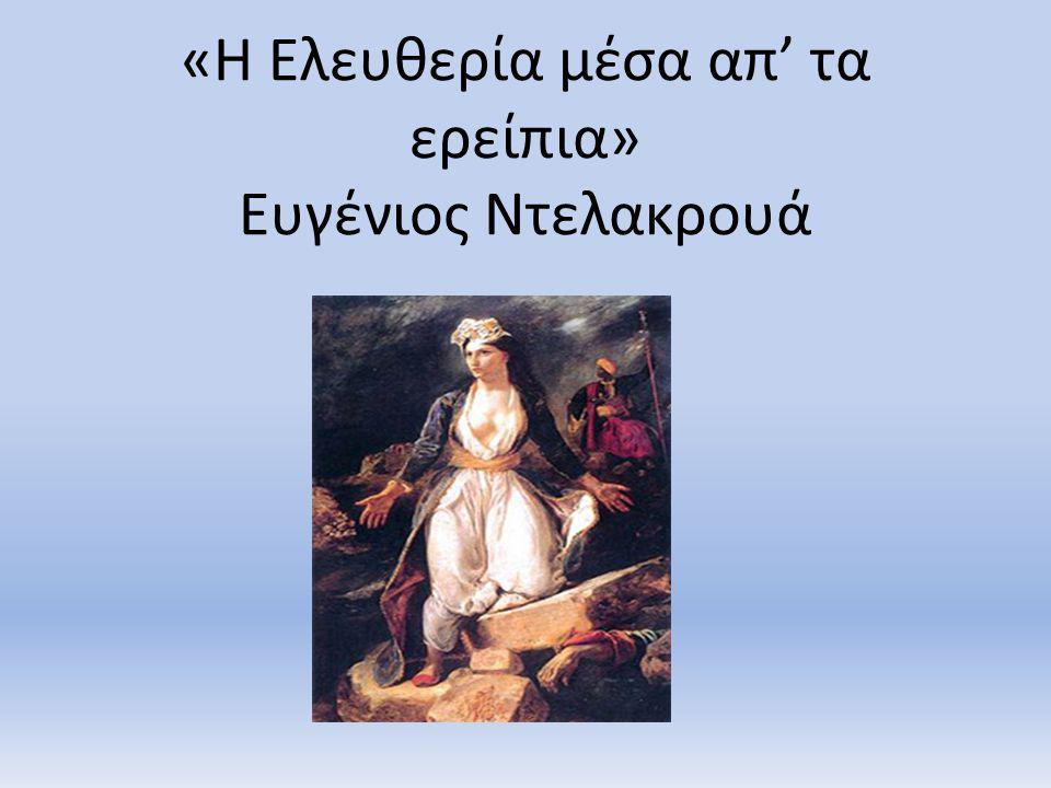 Έλληνες και ξένοι ζωγράφοι εμπνεύστηκαν απ΄την επανάσταση των Ελλήνων