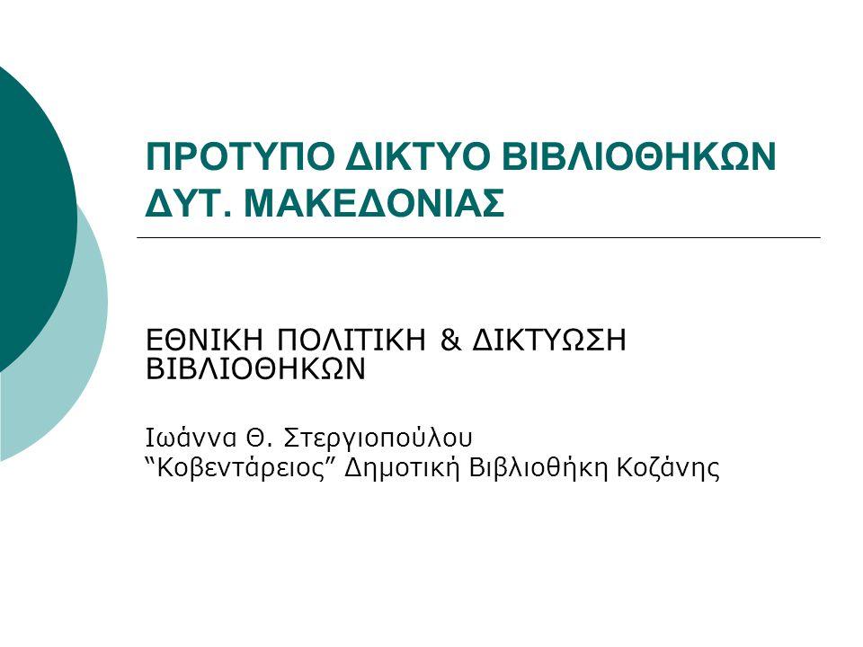"""ΠΡΟΤΥΠΟ ΔΙΚΤΥΟ ΒΙΒΛΙΟΘΗΚΩΝ ΔΥΤ. ΜΑΚΕΔΟΝΙΑΣ ΕΘΝΙΚΗ ΠΟΛΙΤΙΚΗ & ΔΙΚΤΥΩΣΗ ΒΙΒΛΙΟΘΗΚΩΝ Ιωάννα Θ. Στεργιοπούλου """"Κοβεντάρειος"""" Δημοτική Βιβλιοθήκη Κοζάνης"""