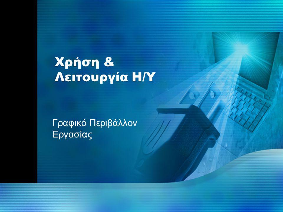 Χρήση & Λειτουργία Η/Υ Στην ενότητα αυτή θα παρουσιάσουμε το γραφικό περιβάλλον εργασίας του υπολογιστή.
