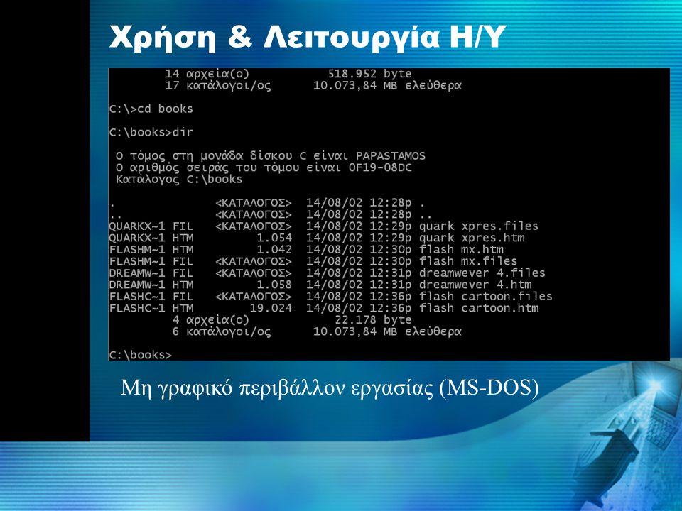 Χρήση & Λειτουργία Η/Υ Μη γραφικό περιβάλλον εργασίας (MS-DOS)