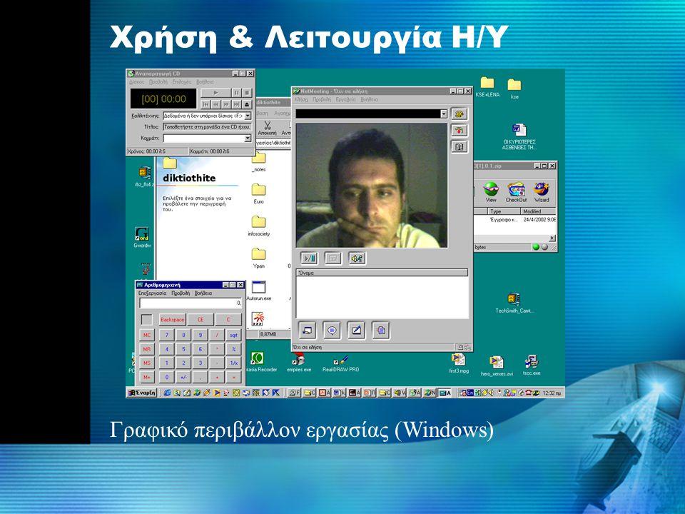 Χρήση & Λειτουργία Η/Υ Γραφικό περιβάλλον εργασίας (Windows)