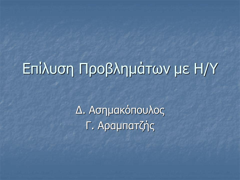 Επίλυση Προβλημάτων με Η/Υ Δ. Ασημακόπουλος Γ. Αραμπατζής
