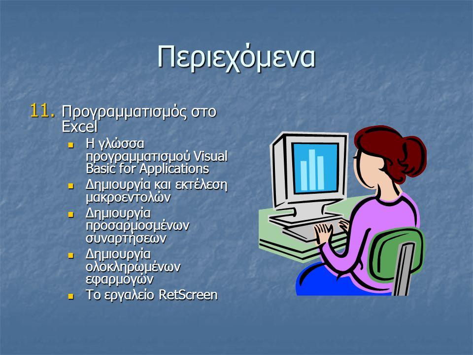 Περιεχόμενα 11. Προγραμματισμός στο Excel Η γλώσσα προγραμματισμού Visual Basic for Applications Η γλώσσα προγραμματισμού Visual Basic for Application