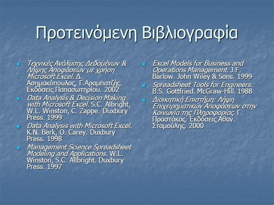 Προτεινόμενη Βιβλιογραφία Τεχνικές Ανάλυσης Δεδομένων & Λήψης Αποφάσεων με χρήση Microsoft Excel. Δ. Ασημακόπουλος, Γ.Αραμπατζής. Εκδόσεις Παπασωτηρίο