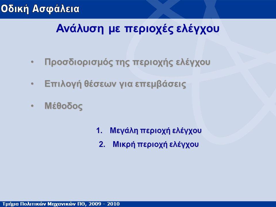 Τμήμα Πολιτικών Μηχανικών ΠΘ, 2009 - 2010 Ανάλυση με περιοχές ελέγχου Προσδιορισμός της περιοχής ελέγχουΠροσδιορισμός της περιοχής ελέγχου Επιλογή θέσ