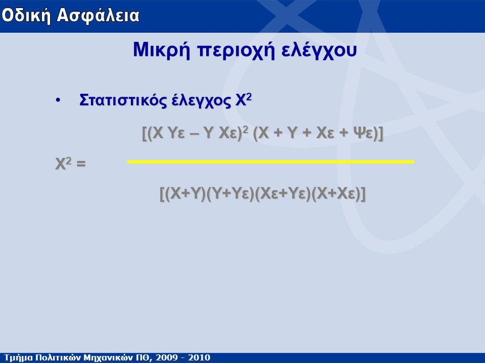 Τμήμα Πολιτικών Μηχανικών ΠΘ, 2009 - 2010 Μικρή περιοχή ελέγχου Στατιστικός έλεγχος Χ 2Στατιστικός έλεγχος Χ 2 [(Χ Υε – Υ Χε) 2 (Χ + Υ + Χε + Ψε)] Χ 2