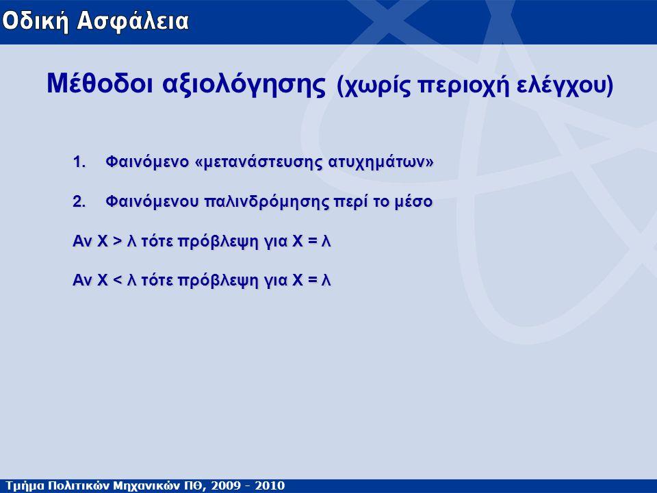 Τμήμα Πολιτικών Μηχανικών ΠΘ, 2009 - 2010 Μέθοδοι αξιολόγησης (χωρίς περιοχή ελέγχου) 1.Φαινόμενο «μετανάστευσης ατυχημάτων» 2.Φαινόμενου παλινδρόμηση