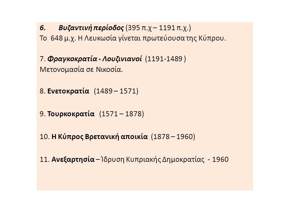 6.Βυζαντινή περίοδος (395 π.χ – 1191 π.χ.) Το 648 μ.χ.