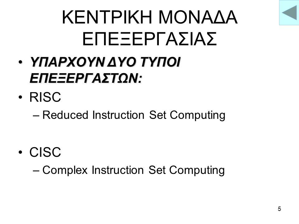 5 ΚΕΝΤΡΙΚΗ ΜΟΝΑΔΑ ΕΠΕΞΕΡΓΑΣΙΑΣ ΥΠΑΡΧΟΥΝ ΔΥΟ ΤΥΠΟΙ ΕΠΕΞΕΡΓΑΣΤΩΝ:ΥΠΑΡΧΟΥΝ ΔΥΟ ΤΥΠΟΙ ΕΠΕΞΕΡΓΑΣΤΩΝ: RISC –Reduced Instruction Set Computing CISC –Complex Instruction Set Computing