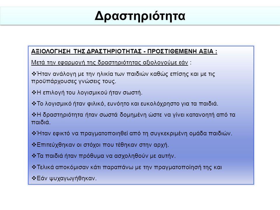 Δραστηριότητα Εικόνα του φύλλου εργασίας στο λογισμικό KIDSPIRATION