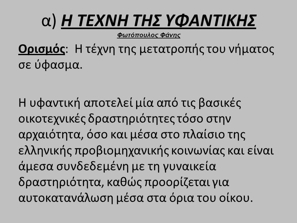 Η θέση της υφαντικής στην οικιακή οικονομία Η υφαντική αποτελεί σημαντικό κομμάτι της καθημερινότητας της οικογένειας της οικίας και για το λόγο αυτό συναντάται στη γλώσσα, στους μύθους, στη λατρεία, αλλά και στις διάφορες μορφές της τέχνης των αρχαίων, πηγές χάρη στις οποίες αντλούμε σήμερα ένα σύνολο σχετικών πληροφοριών για όλα τα επιμέρους στάδια των υφαντικών εργασιών.